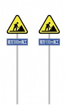 前方施工指示牌