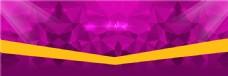 紫色淘宝banner背景素材