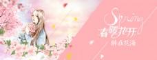 粉色花朵banner背景