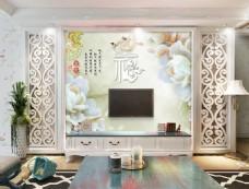 福字家装装饰背景墙
