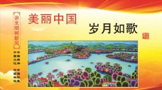 美丽中国 中国梦