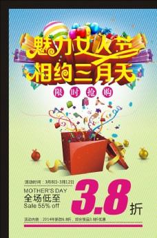 38 妇女节 宣传 海报 打折