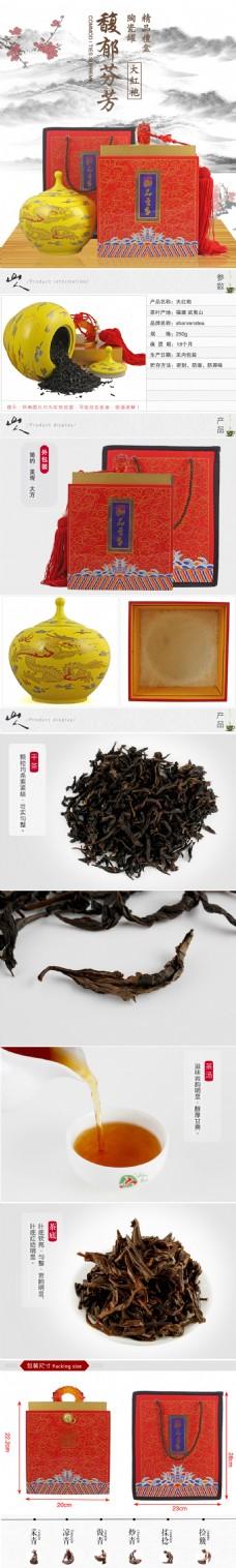 茶叶详情页