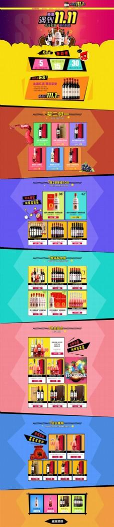 淘宝双11进口红酒白酒首页