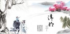 清明节中国风水墨