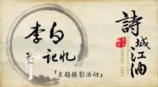 中国风水墨毛笔字封面