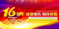 荣耀冰城16周年庆典