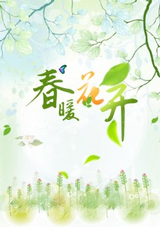 春暖花开psd