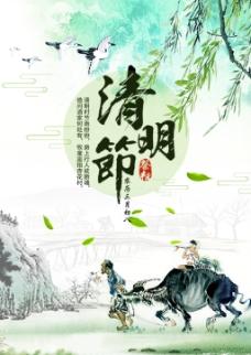 水墨中国风清明节