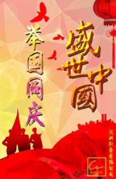 国庆节日海报