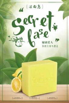 绿色清新手工洁面皂秘密爱人宣传海报