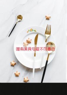餐具美食海报