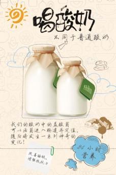 个性酸奶海报设计