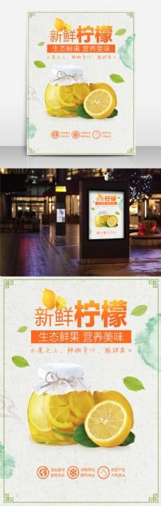 新鲜水果海报之柠檬海报