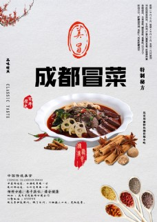 美食冒菜海报