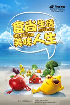 海滩卡通拟人水果食尚生活美食海报