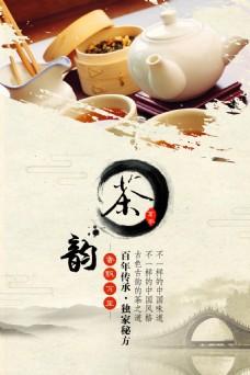中国风茶文化海报展板