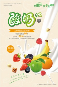 水果酸奶季广告海报