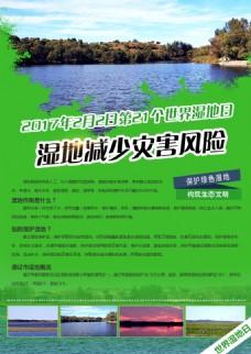 绿色湿地日旅游