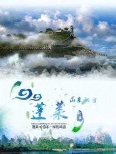 蓬莱山东旅游海报