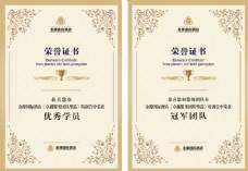 冠军团队证书