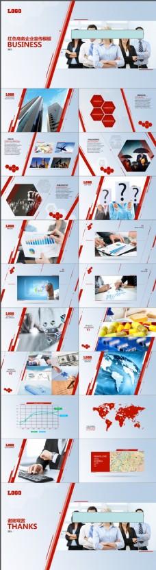 红色商务企业宣传模板