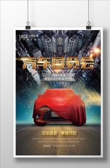 金色大气车展汽车展览会宣传海报