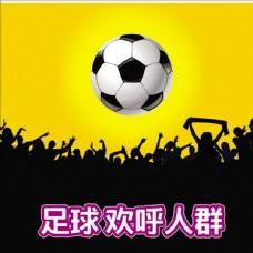 足球欢呼人群 足球之夜