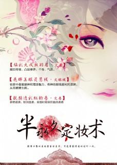 纹绣宣传海报