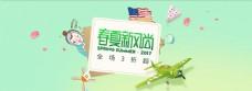 春夏活动海报绿色海报春夏新风尚