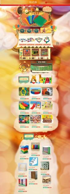 淘宝游乐儿童玩具首页