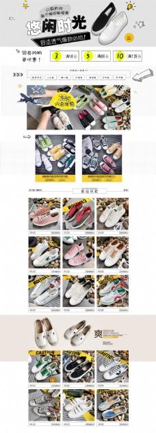 韩版学生女鞋简洁创意清新个性店铺首页装修