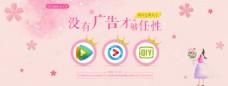 38女王节樱花季春季设计banner