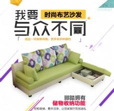 淘宝布艺沙发海报