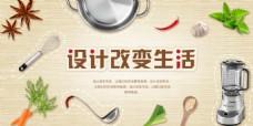 设计改变生活厨具海报