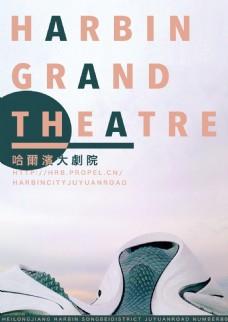 [哈尔滨大剧院]宣传海报