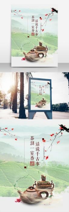 清新茶叶文化宣传海报