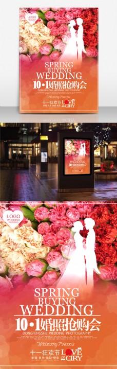 唯美花卉婚纱摄影宣传海报