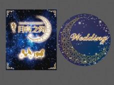 星空月亮之约主题婚礼wedding牌水牌