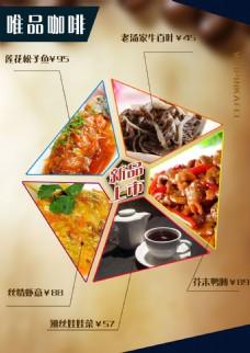 咖啡店海报A4