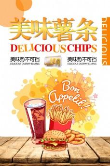 美味薯条海报设计