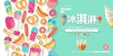 夏日冰淇淋海报