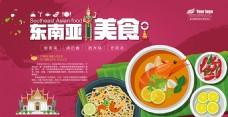 扁平化时尚卡通东南亚美食海报