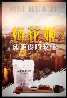 梅花姬阿胶糕美食海报