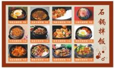 石锅拌饭菜单设计