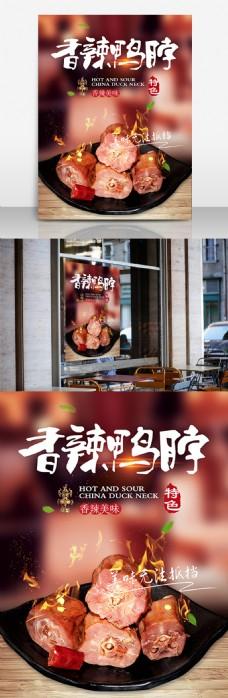 特色香辣鸭脖美食餐饮广告海报高清psd