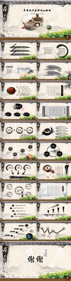 茶之韵——茶文化主题中国风水墨精品ppt模板