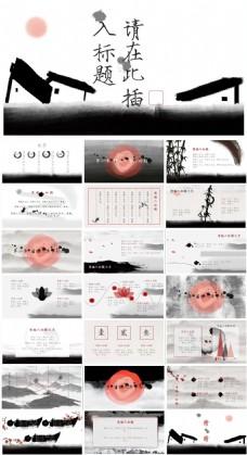 中式古风水墨动画大气通用中国风工作汇报ppt模板