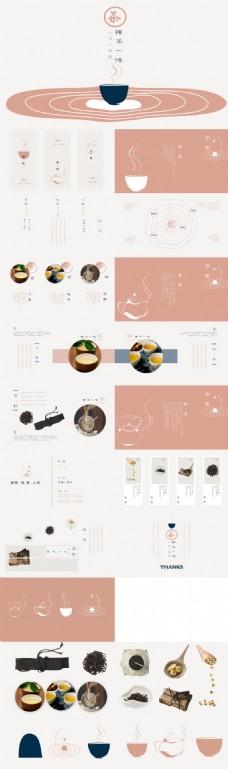 禅茶一味 一茶一世界——茶文化ppt模板