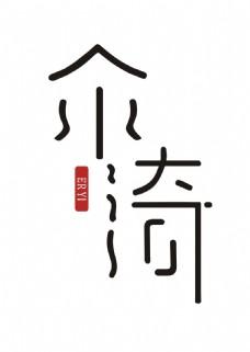 尒渏简约logo